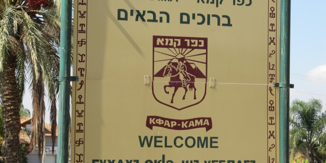 Kafr Kama