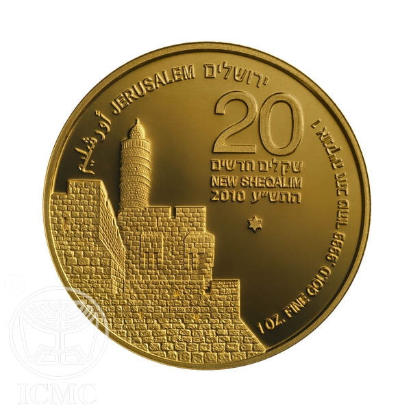 Twenty Shekel Israeli coin showing the Tower of David