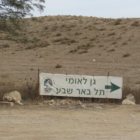 Tel Sheva