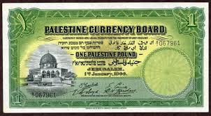 Palestine Mandate Currency  Showing Temple Mount