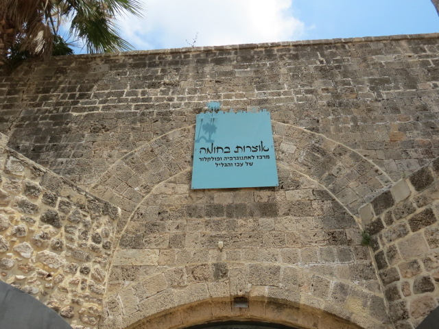 Otzrot BaHoma Museum