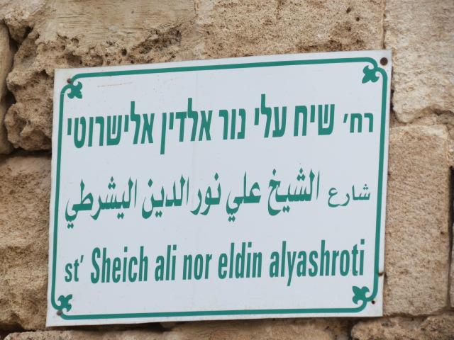 Sheich Ali Nor Eldin Alyashroti Road