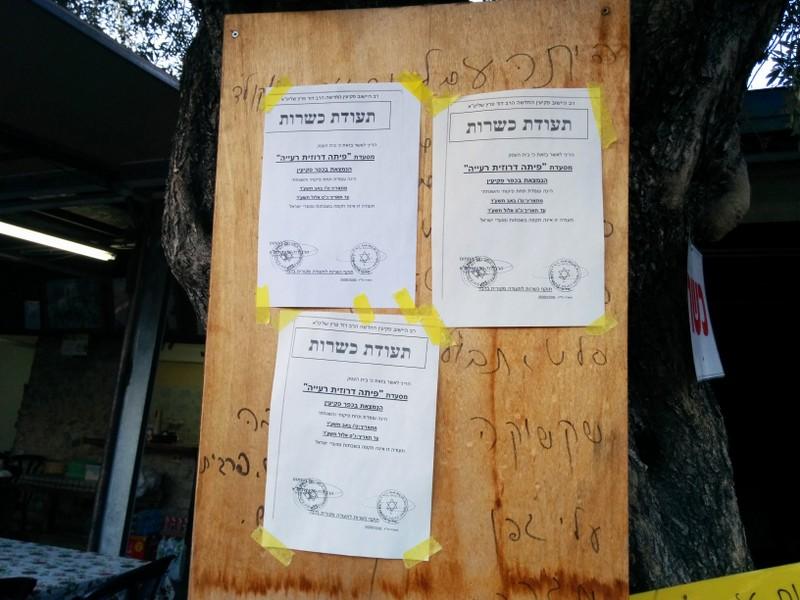 Kosher Peki'in