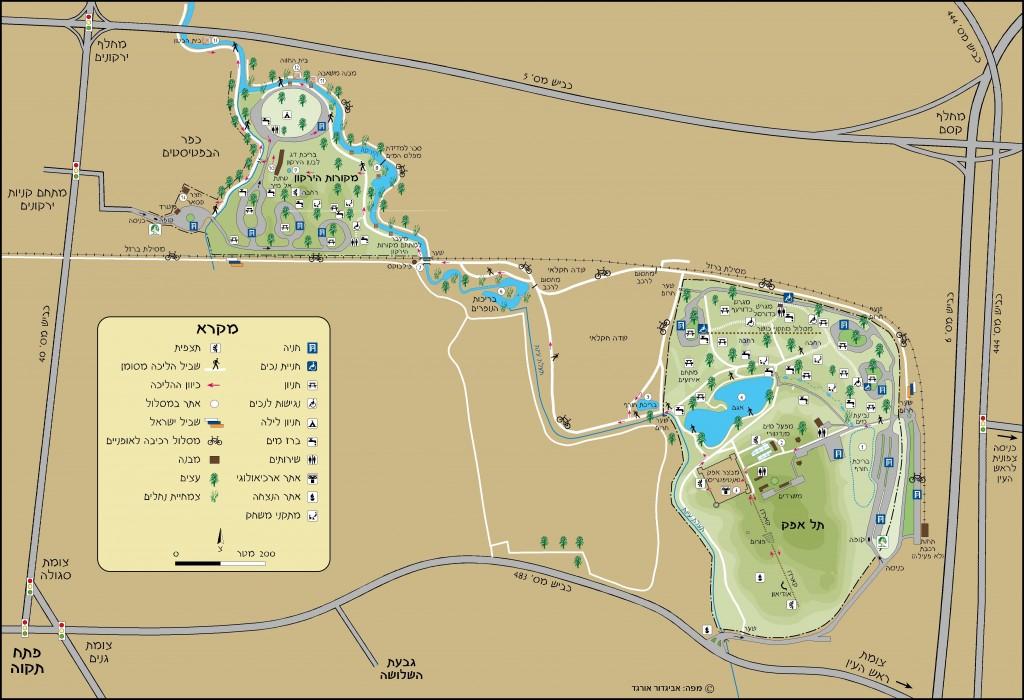 Yarkon and Tel Afek National Park