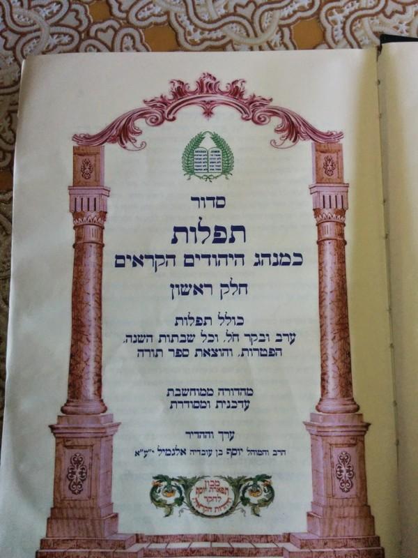 Karaite Prayer Book